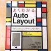 「よくわかるAuto Layout」を執筆した話