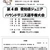 第4回愛知県ジュニア選手権のお知らせ