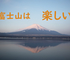 個人的に思う富士山の楽しいところ