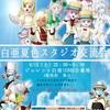 ◆ イベント告知 『白亜夏色スタジオ交流会』 ◆