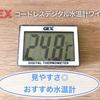 見やすさ◎おすすめ水温計『GEXコードレスデジタル水温計ワイド』