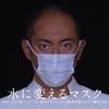 【ハイドロ銀チタン®って】「花粉を水に変えるマスク」について科学的、医学的に考えてみる【2011年アースプラスと同じ】