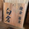 お蕎麦屋さんの木製看板