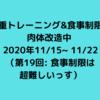 自重トレーニング&食事制限で 肉体改造中  2020年11/29~ 12/6(第21回: 粛々と筋トレ継続)