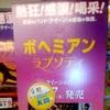 ★第93回キネマ旬報ベスト・テン第1位映画鑑賞会と授賞式③