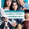 映画『インスタントファミリー』ネタバレあらすじキャスト評価感動コメディ