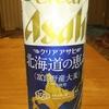 北海道150年を記念して開発された「クリアアサヒ 北海道の恵み」