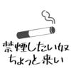 たぶん禁煙に成功した。結果何も失わなかった話。