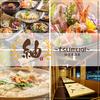 【オススメ5店】清水駅周辺~草薙(静岡)にある居酒屋が人気のお店
