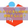 【メルカリ】無期限利用制限を受けた旦那さんのメルカリアカウントが、制限を解除されるまでの話。方法は一例です。