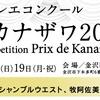 第1回全国バレエコンクール プリ・ド・カナザワ2016結果