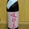 【日本酒の記録】咲耶美 純米吟醸直汲み荒ばしり