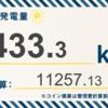 7/29〜8/4の総発電量は433.3kWhでした!