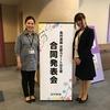 STC(シマムラティーチャーズサークル)合同発表会を開催しました!