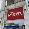 ずっと行きたかったラーメン屋さん「トイ・ボックス」は鶏と純水だけで作られた超絶美味いスープのお店ですよ!