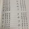 美文字をまた練習してみる  9日目