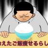 bloggerブログ更新(冷めたご飯のダイエット効果まとめ)