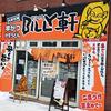 新世界本場串カツ BILLY軒 西11丁目店 / 札幌市中央区南1条西10丁目 加森ビル 1F