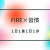 【FIRE×習慣】1日1善1日1歩