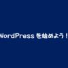 WordPressを始めよう!準備編