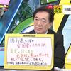 2015年12月10日 TOKYO MX「モーニングCROSS 田中康夫 三笠宮さまのお言葉」