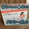 ベビースマイル 電動鼻水吸引器「メルシーポット」は管理医療機器!