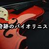 「奇跡のバイオリニスト」伊藤真波さんは奇跡なんかじゃない!