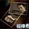 ドラマ【相棒】プレシーズン3ネタバレ感想!大学病院で殺人…命の尊さを語る右京さんに注目!