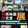 大阪■8/25~9/9■特殊映画研究室展