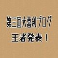 第三回大喜利ブログ王者発表!