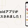 TANPのAndroidアプリがリリースされました!