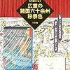 歌川広重 六十余州名所図会 阿波 鳴門の風波