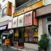 【今週のラーメン2087】 中華料理  味元 (川崎・向河原) 麻婆メン