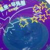 【アニメ】ラブライブ!サンシャイン!! 2期 第10話「シャイニーを探して」