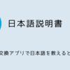 日本語説明書~言語交換アプリで日本語を教えるときに~