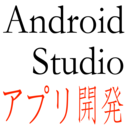 Android Studioでアプリ開発!
