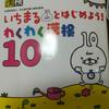 公文教室の個人懇談会に行ってきました!子供たちの夏休みの目標が決定!!