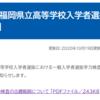 福岡県教育委員会のウェブサイトが更新されました 内容:令和3年度福岡県立高等学校入学者選抜学力検査の出題範囲