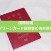 【国際結婚 パスポート】苗字変更がまだ!グリーンカード保持者の海外旅行と気をつけたいこと2つ