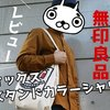 【着回しコーデOK】無印良品スタンドカラーシャツ購入レビュー!!