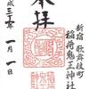 全国唯一!稲荷鬼王神社(東京・新宿歌舞伎町)の御朱印
