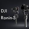 【Ronin-S】DJIから一眼レフカメラ、ミラーレスカメラ用の片手ハンドスタビライザー発表