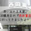 思い出の古本屋。横浜の鶴見区にある『西田書店』に行ってきました!