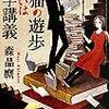 読書録「黒猫の遊歩あるいは美学談義」