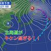 爆弾低気圧で北日本は大荒れのクリスマスに!!台風並の暴風雪に襲われる!?