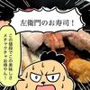 【金沢】ランチがお得!『左衛門』の寿司はかなりの穴場スポットだと思う