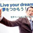 モチベーションアップ、動機付けスピーカー 原田幹夫 Motivational Speaker