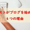セラピストがブログを始めるべき4つの理由