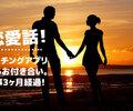 【恋愛論】マッチングアプリから付き合って3ヶ月が過ぎました。幸せにやってます^^