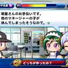 【選手作成】サクスペ「北雪高校 野手作成⑥」